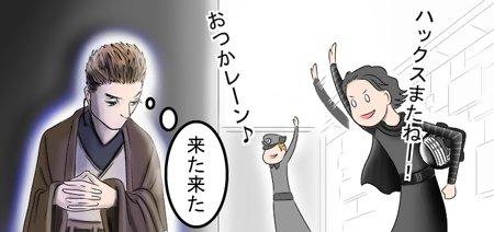 スターウォーズ漫画5