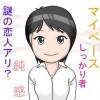 セカムズの感想(1話~最終回)全10話 ドラマ『世界一難しい恋』