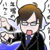 DAIGOの悪っぷりにドン引き。吉良奈津子 第7話