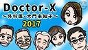 ドクターxの2017年