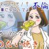 ガーゼオーマと銭湯入浴!「ドクターx大門未知子」第3話ネタバレあらすじ感想。