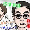 クッシング病とケーキ屋金ちゃんこと原守!ドクターx第4話