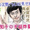 ジヨンと武田真治が共演。ドクターx第7話。バカウケ集団行動とピアノの曲もご紹介