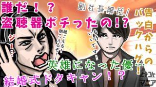 盗聴器と桐谷健太の小声すぎるセリフ!月9カインとアベル第8話