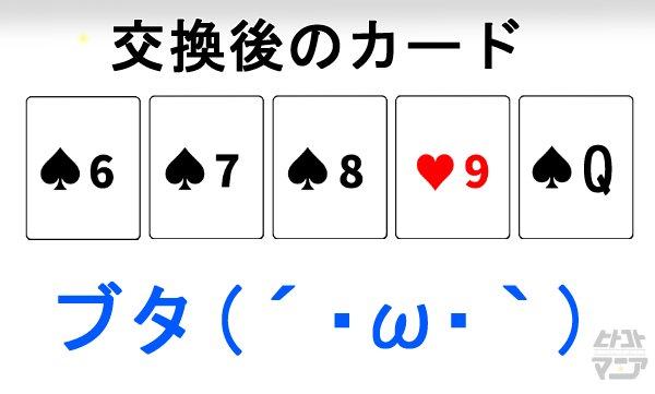 ポーカー対決のネタバレ