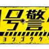 4号警備のあらすじ(ネタバレ含む)。窪田正孝・北村一輝が共演のNHKドラマ