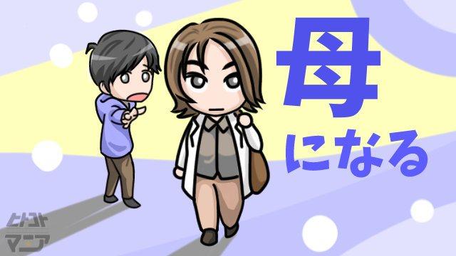門倉麻子がやって来た!刑務所にいた理由は…?「母になる」の感想