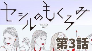 セシルのもくろみ【第3話あらすじ】吉瀬美智子が演じるハマユカのダークな家庭問題が明らかに