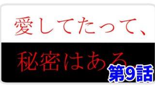 香坂先生(山本未來)が犯人?愛してたって秘密はある【第9話】黎は二重人格ってマジか
