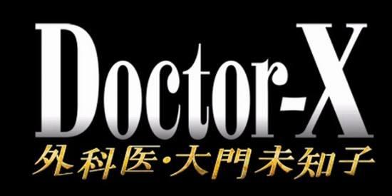 2017年ドラマ ドクターx