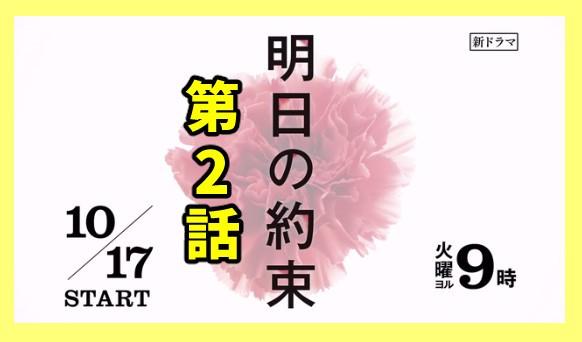 【明日の約束】井頭愛海が演じる田所の中学時代のロマンス。第2話