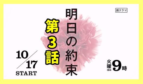 【明日の約束】青柳翔はマザーテレサの名言が好き。第3話