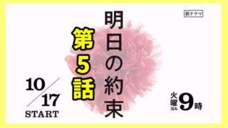 【明日の約束】霧島を演じる及川光博が長谷部を襲った犯人?第5話