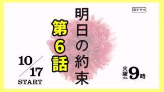 【明日の約束】佐久間由衣が演じる香澄の復讐相手は誰?第6話