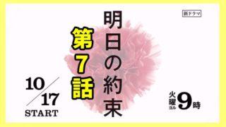 【明日の約束】和彦(工藤阿須加)が暴力を振るった理由は?第7話