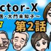 【ドクターX】野村周平がまさかの卒業!どうなるゆとり医師たち?第2話