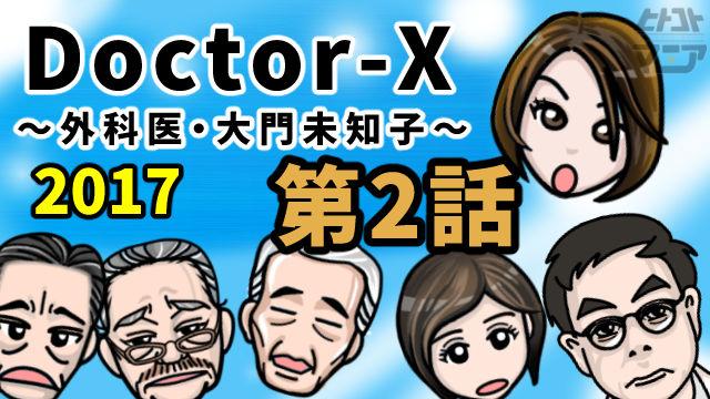 ドクターX野村周平が卒業