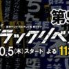 【ブラックリベンジ】妹の息子・悠斗の父親は圭吾との不倫で出来た子供?【第5話】