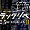 【ブラックリベンジ】卒業アルバムの女子生徒・北里玲奈は糸賀の妹?第7話