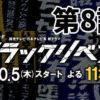 【ブラックリベンジ】入山灯里と糸賀朱里は同一人物?第8話