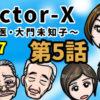 【ドクターX】間宮祥太朗VS将棋ロボット!病気はまさかの寄生虫。第5話
