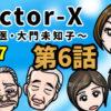 【ドクターX】未知子と城之内がケンカ!からの出禁!【第6話】
