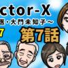 ドクターXにシャーロット・ケイト・フォックス登場!原の元カノ?第7話