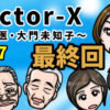 【ドクターX】キューバに飛び立った大門未知子と晶さん!最終回