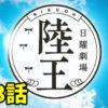 【陸王】山崎賢人が演じる大地がソール開発へ挑む!第3話