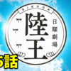 【陸王】足軽大将がバカ売れ\(^o^)/吉谷彩子がピンチヒッター!第5話
