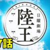 【陸王】松岡修造の狙いは「こはぜ屋」買収のその先。第7話