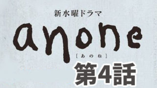 【anone-あのね】小林聡美の娘の幽霊役は蒔田彩珠!第4話