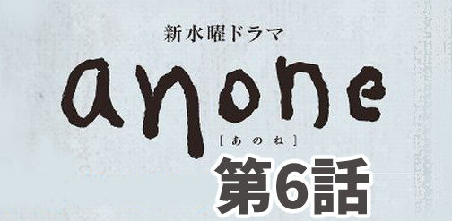 anoneの香澄