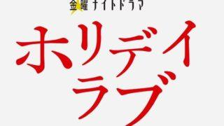 ホリデイラブのネタバレと原作マンガのあらすじ。杏寿と純平の結末は?