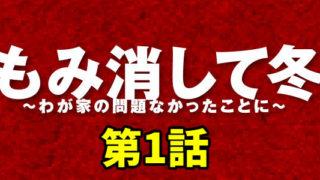 もみ消して冬の感想。山田涼介が可愛いくて笑えるw最終話までレビュー