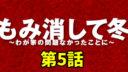 【もみ消して冬】小澤征悦が山田涼介と恋愛バトル!第5話