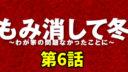 もみ消して冬に山村紅葉がゲスト出演!山田涼介とホテルに…?第6話