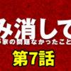 【もみ冬】尾関が知晶にキス!「永川のようなストレート」の意味は?第7話