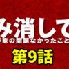 【もみ消して冬】加藤諒が本物の秀作!山田涼介は帰ってくるのか?第9話