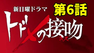 【トドメの接吻】山崎賢人(旺太郎)を襲った犯人は誰?第6話