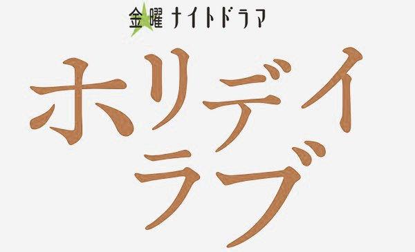 【ホリデイラブ】黒井(山田裕貴)の正体は志賀拓巳!その目的とは?