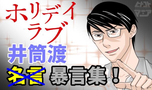 【ホリデイラブ】中村倫也が演じる井筒渡のセリフ。名言?いや暴言!