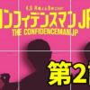 【コンフィデンスマンJP】第2話のネタバレあらすじと感想。ゲストは吉瀬美智子