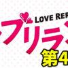 【ラブリラン】第4話ネタバレあらすじ。町田とさやかの交際のきっかけが判明!