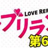 ラブリラン 第6話ネタバレあらすじ。榊原郁恵が母親役で登場!