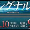 【シグナル】変わる歴史と過去…被害者が生きている事に!第2話ネタバレと解説