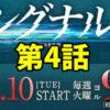 シグナル第4話ネタバレあらすじと解説。北村一輝が涙の映画鑑賞