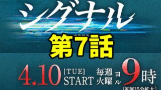 シグナル 第7話ネタバレとあらすじ。岩田(甲本雅裕)を襲った犯人は?