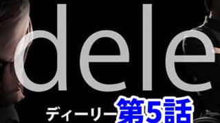 dele 柴咲コウの最後のセリフの意味とは?第5話ネタバレ感想