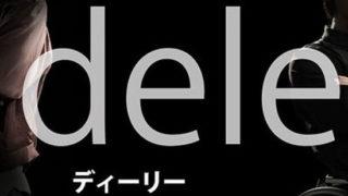 dele(ディーリー)結末と感想。菅田将暉が演じる祐太郎のその後